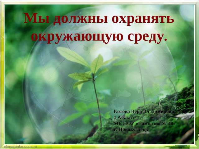 Мы должны охранять окружающую среду. Котова Вера Владимировна 1 А класс МБ НО...