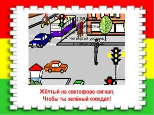 Сигнал зелёный говорит: «Для тебя проход открыт!»