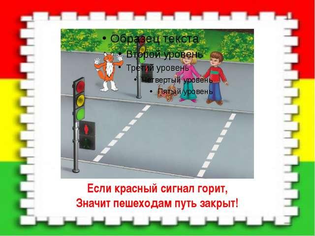 Жёлтый на светофоре сигнал, Чтобы ты зелёный ожидал!