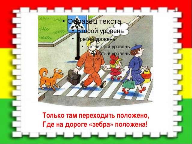 Тротуар и переходы – Ваше место, пешеходы!