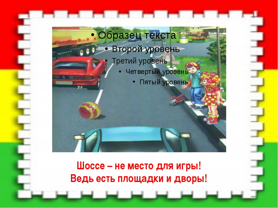 Безопасный путь ведёт Нас в подземный переход!