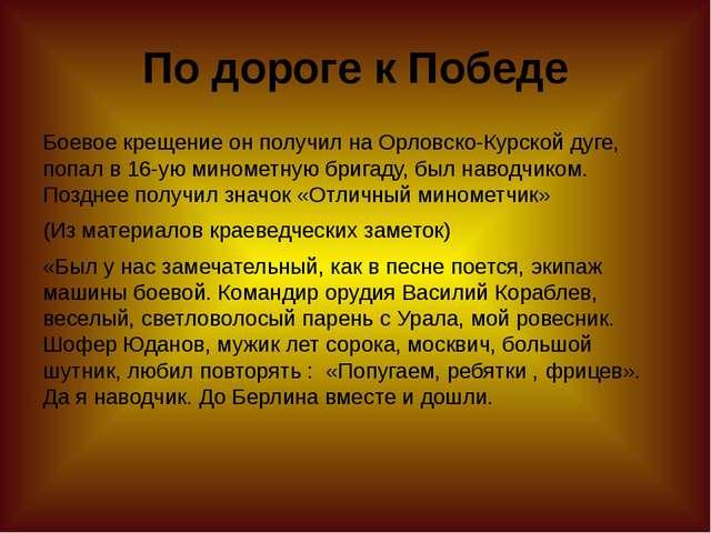 По дороге к Победе Боевое крещение он получил на Орловско-Курской дуге, попал...