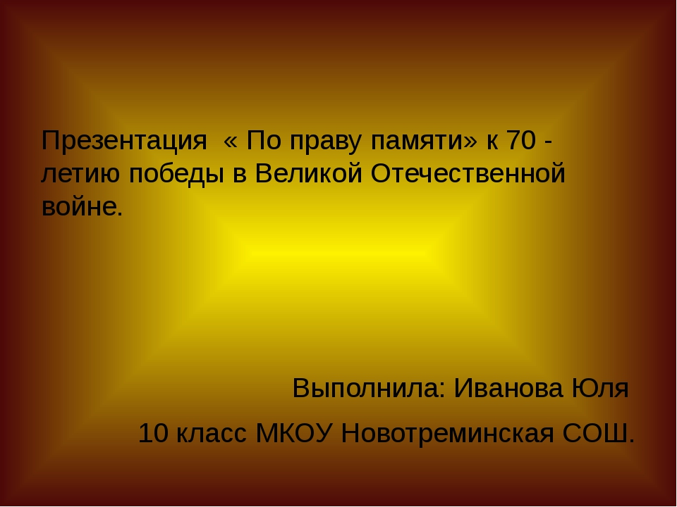 Презентация « По праву памяти» к 70 - летию победы в Великой Отечественной в...