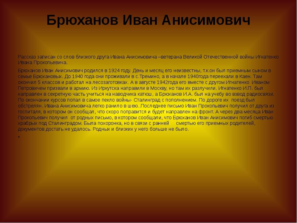 Брюханов Иван Анисимович Рассказ записан со слов близкого друга Ивана Анисимо...