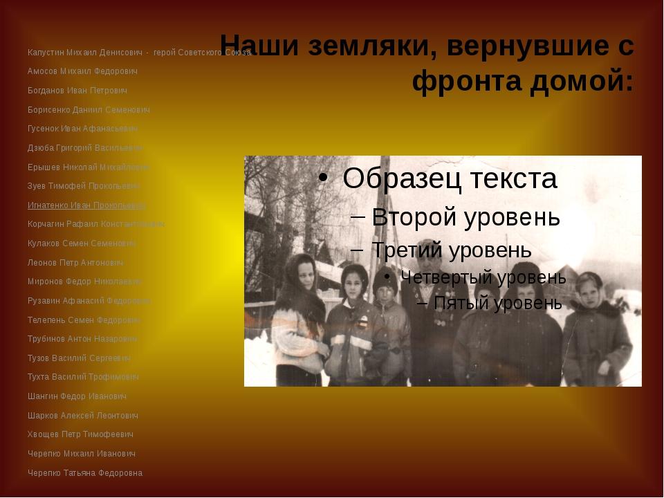 Наши земляки, вернувшие с фронта домой: Капустин Михаил Денисович - герой Со...