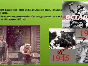 , 22 июня 1941 фашистская Германия без объявления войны напала на Советский С