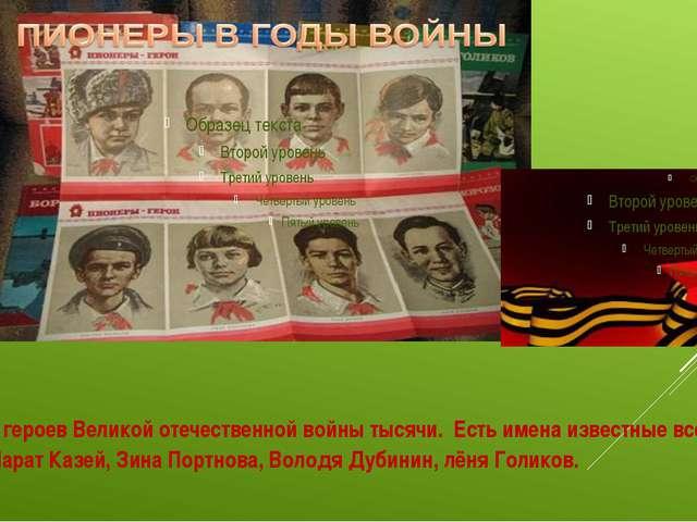 . Юных героев Великой отечественной войны тысячи. Есть имена известные всем:...