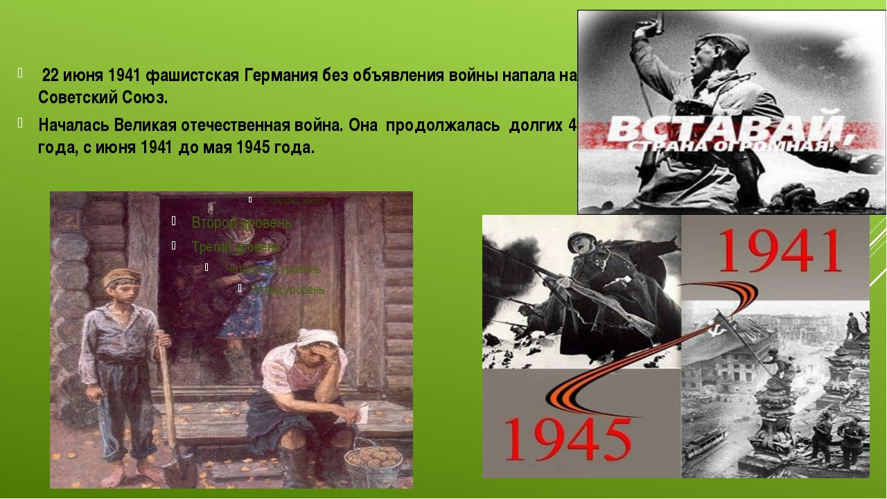 , 22 июня 1941 фашистская Германия без объявления войны напала на Советский С...