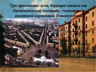 Три проспекта-луча, берущие начало от Привокзальной площади, считаются визитн