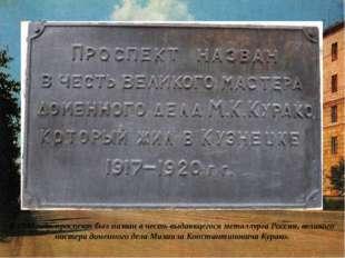 В 1949 году, проспект был назван в честь выдающегося металлурга России, велик