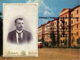 Михаил Константинович Курако родился в 1872 г. в родовом поместье своего деда