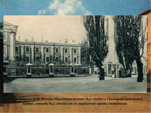После смерти деда Михаил Константинович был отдан в Полоцкий кадетский корпус