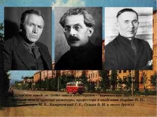 Бардин Иван Павлович Гулыга Владимир Иванович Казарновский Григорий Ефимович