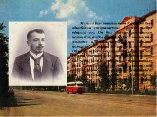 Михаил Константинович Курако не был однобоким специалистом. Природа щедро од