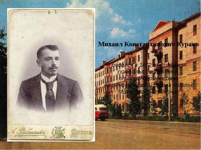 Михаил Константинович Курако родился в 1872 г. в родовом поместье своего деда...