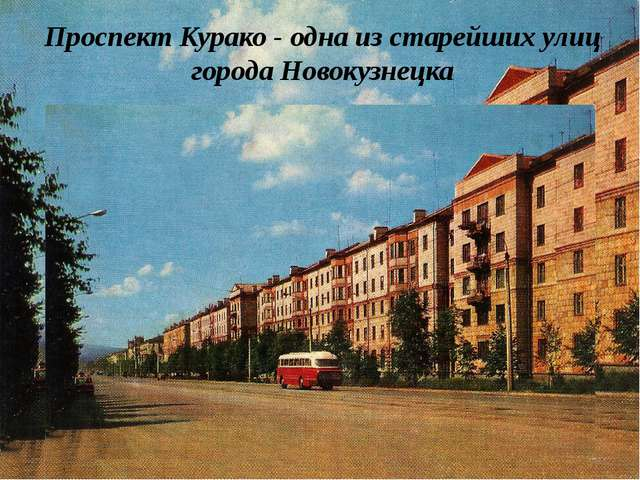 Проспект Курако - одна из старейших улиц города Новокузнецка