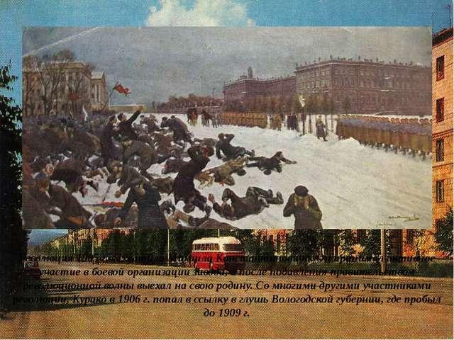 Революция 1905 г. захватила Михаила Константиновича. Он принимал активное уча...