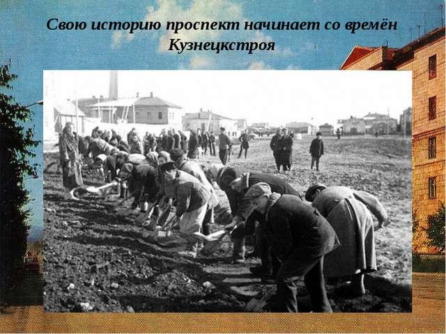Свою историю проспект начинает со времён Кузнецкстроя