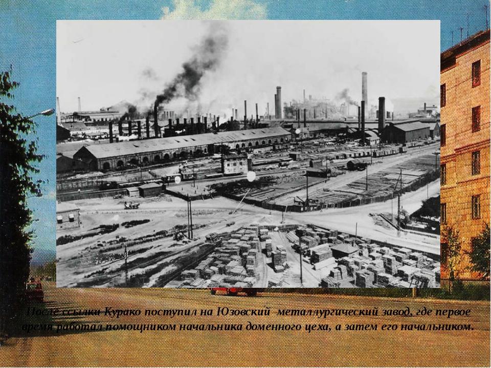 После ссылки Курако поступил на Юзовский металлургический завод, где первое в...