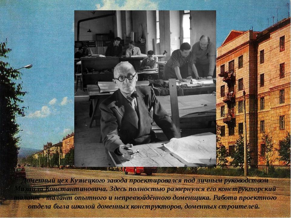 Доменный цех Кузнецкого завода проектировался под личным руководством Михаила...