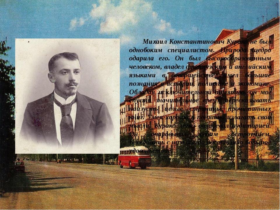 Михаил Константинович Курако не был однобоким специалистом. Природа щедро од...