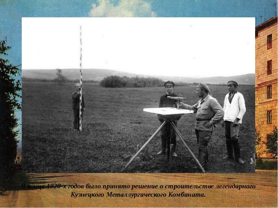 В конце 1920-х годов было принято решение о строительстве легендарного Кузнец...