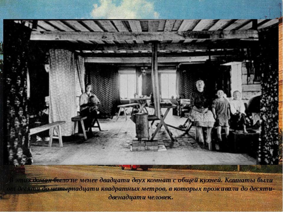 В этих домах было не менее двадцати двух комнат с общей кухней. Комнаты были...