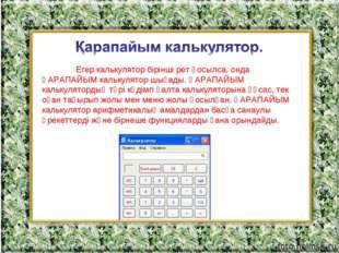 Егер калькулятор бірінші рет қосылса, онда ҚАРАПАЙЫМ калькулятор шығады. ҚАР