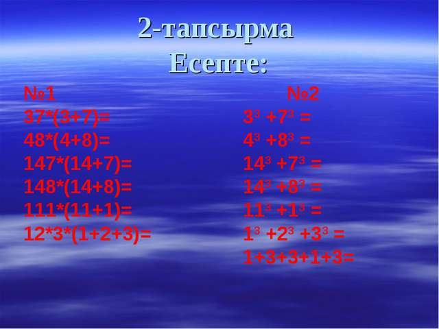 2-тапсырма Есепте: №1№2 37*(3+7)=33 +73 = 48*(4+8)=43 +83 = 1...