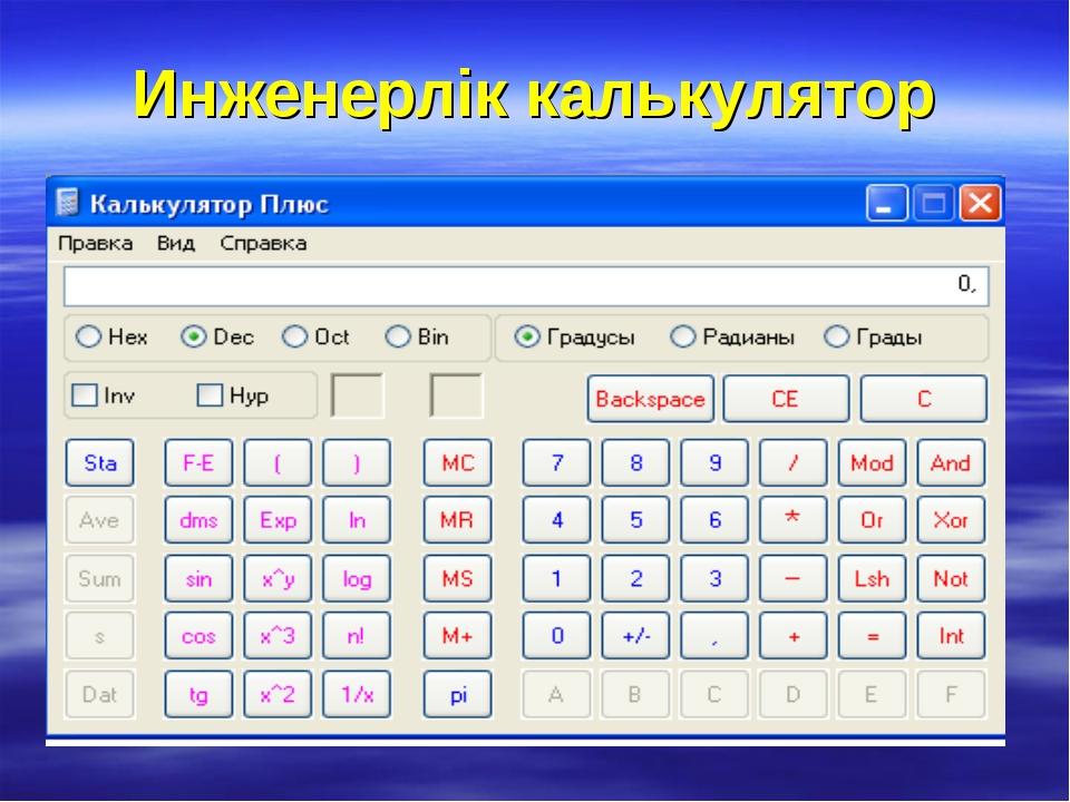 Инженерлік калькулятор