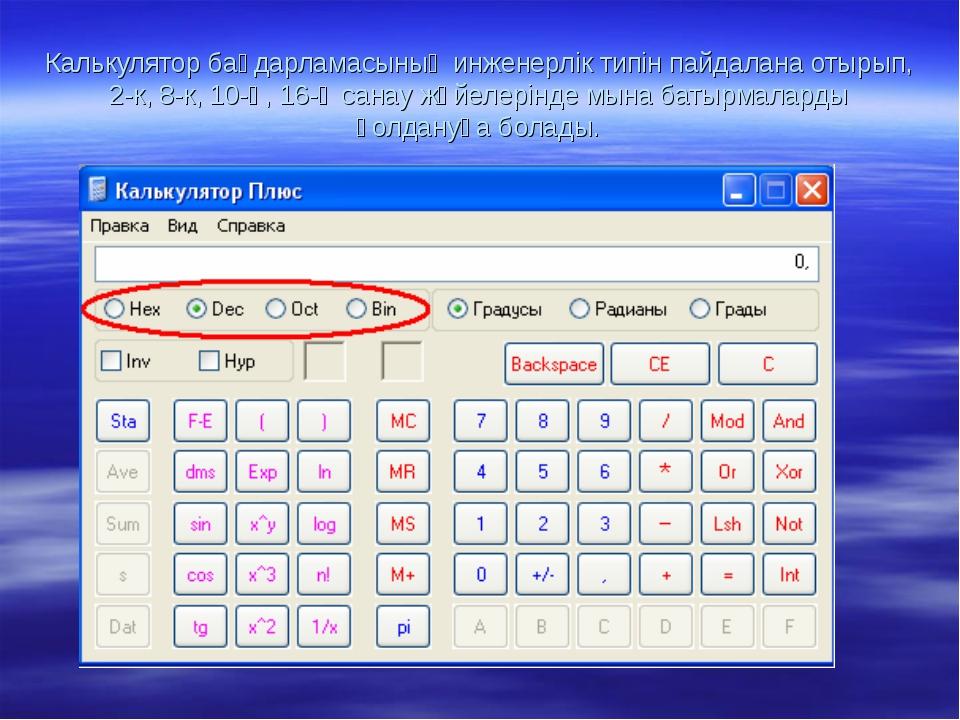 Калькулятор бағдарламасының инженерлік типін пайдалана отырып, 2-к, 8-к, 10-қ...