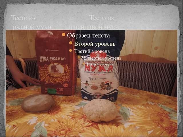 Тесто из Тесто из ржаной муки пшеничной муки