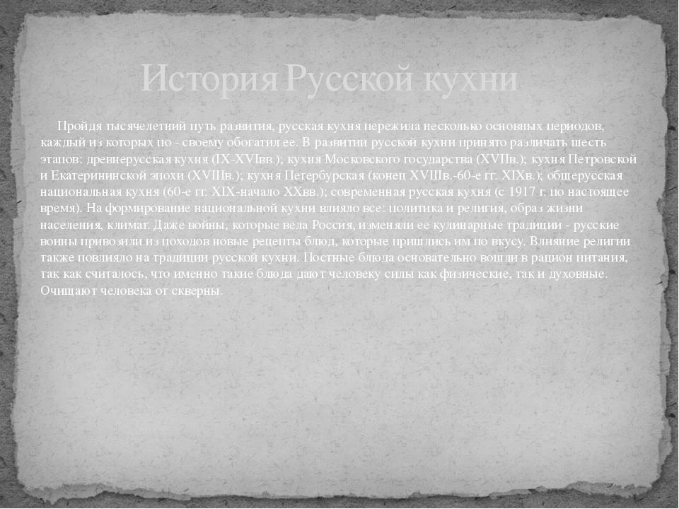 Пройдя тысячелетний путь развития, русская кухня пережила несколько основных...