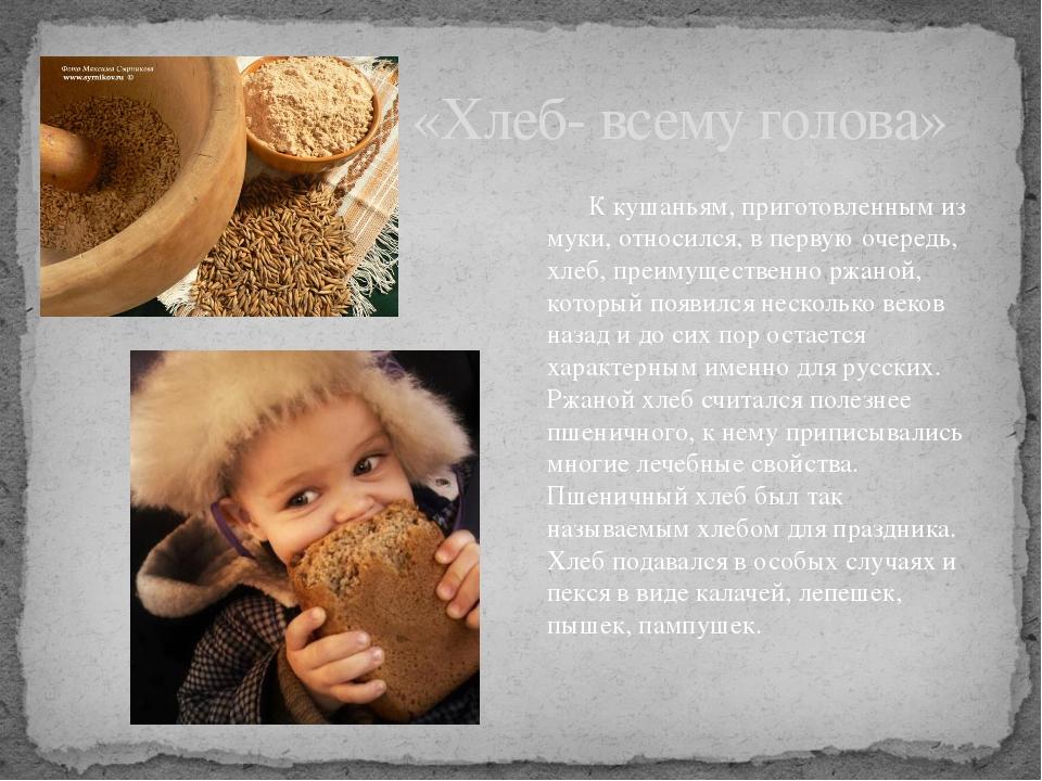 К кушаньям, приготовленным из муки, относился, в первую очередь, хлеб, преим...