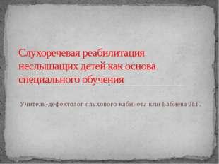 Учитель-дефектолог слухового кабинета кпн Бабиева Л.Г. Слухоречевая реабилит