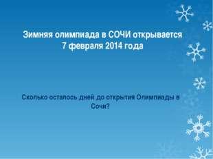 Зимняя олимпиада в СОЧИ открывается 7 февраля 2014 года Сколько осталось дней