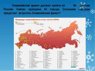 Олимпийский факел должен пройти по 84 городам России. Сейчас пройдено 43 гор