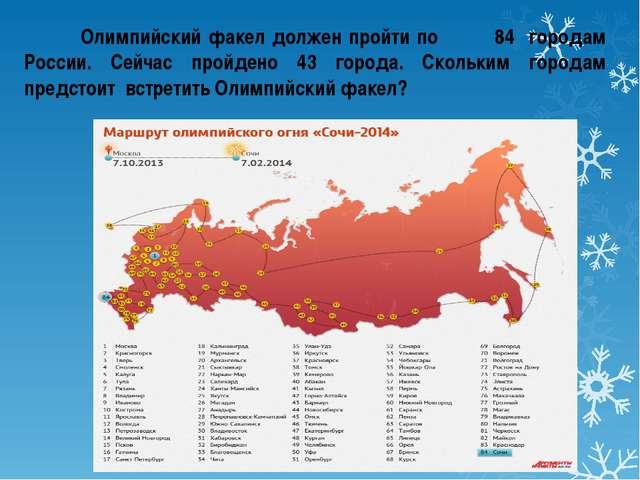 Олимпийский факел должен пройти по 84 городам России. Сейчас пройдено 43 гор...