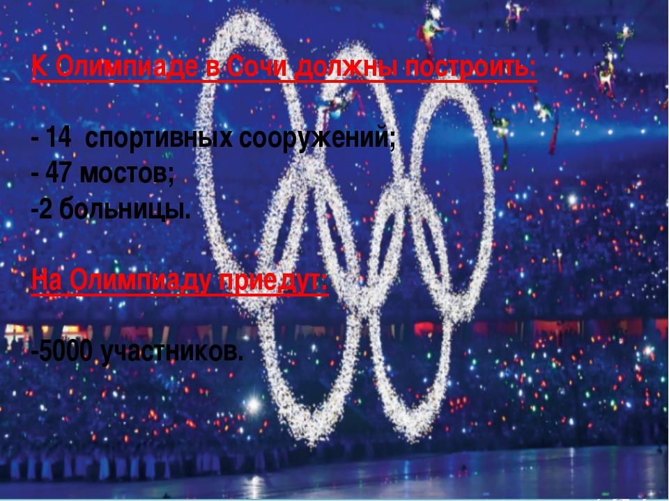 К Олимпиаде в Сочи должны построить: - 14 спортивных сооружений; - 47 мостов;...