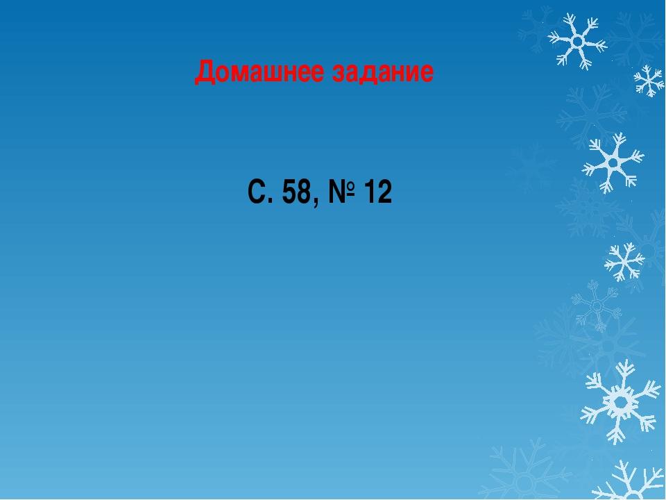 Домашнее задание С. 58, № 12