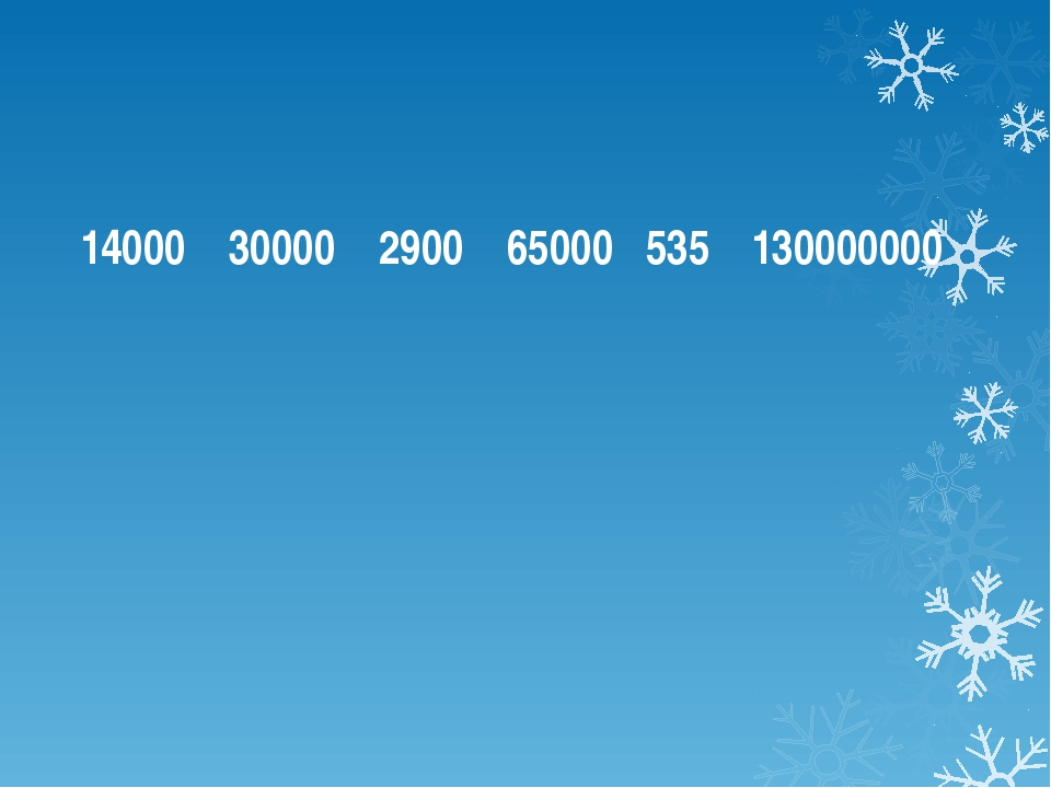14000 30000 2900 65000 535 130000000