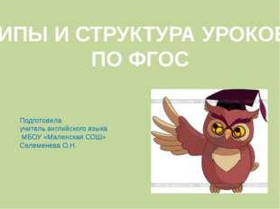 Подготовила учитель английского языка МБОУ «Малинская СОШ» Селеменева О.Н.
