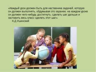 «Каждый урок должен быть для наставника задачей, которую он должен выполнят