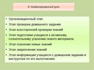 6. Комбинированный урок Организационный этап Этап проверки домашнего задания