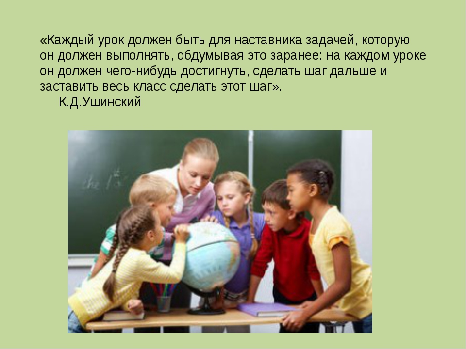 «Каждый урок должен быть для наставника задачей, которую он должен выполнят...