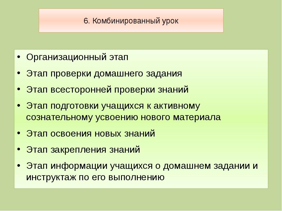 6. Комбинированный урок Организационный этап Этап проверки домашнего задания...