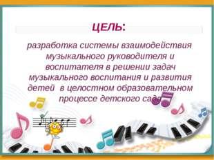 разработка системы взаимодействия музыкального руководителя и воспитателя в
