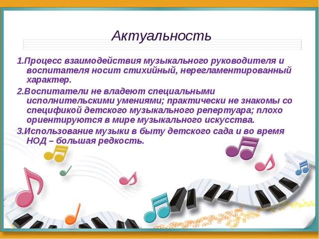 1.Процесс взаимодействия музыкального руководителя и воспитателя носит стихий...