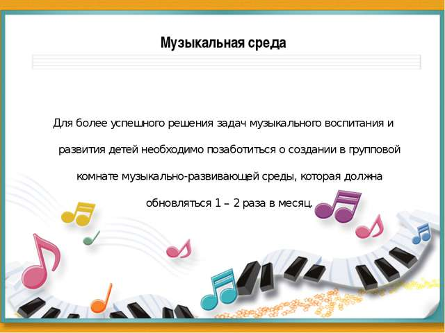 Музыкальная среда Для более успешного решения задач музыкального воспитания и...