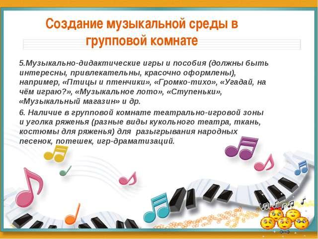 Создание музыкальной среды в групповой комнате 5.Музыкально-дидактические игр...
